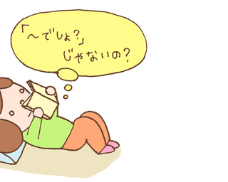 北海道弁可愛いしょ
