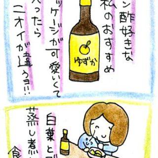 ポン酢愛してま酢