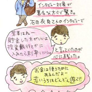 キクマガにて、石田衣良さんは貯金推奨派だった