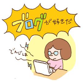 好きなブログを勝手に紹介するの巻
