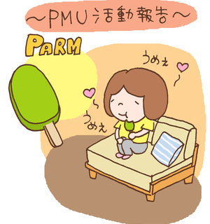 PMU活動報告