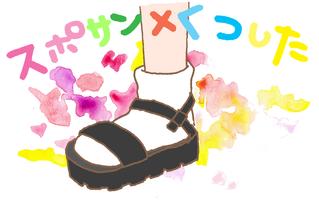 靴下×サンダルが可愛い