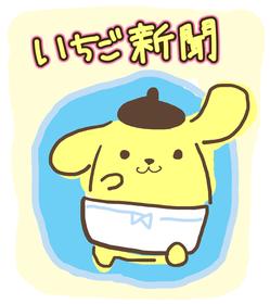 2015年サンリオキャラクター大賞