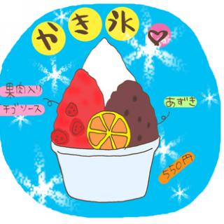 2015マイセカンドかき氷は 苺×あずき