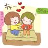 田中結婚おめでとう