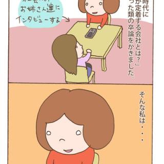 退職~転職を漫画で振り返る #01