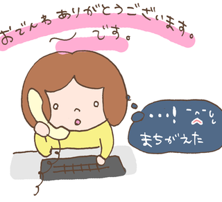 ぺーぺーOLの失敗~電話編~