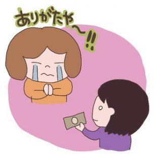 財布を忘れた私の一日