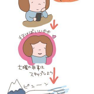 東京行ってくる