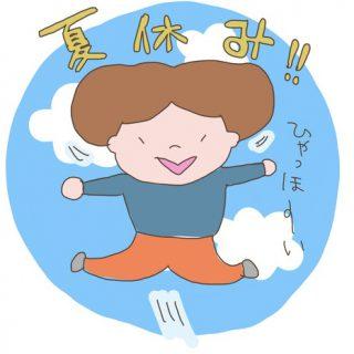 夏休みなので東京に行きますね。