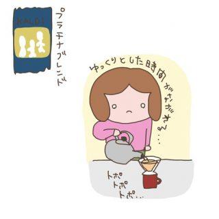 深夜にゆっくりブラックコーヒーを飲む時間が幸せ