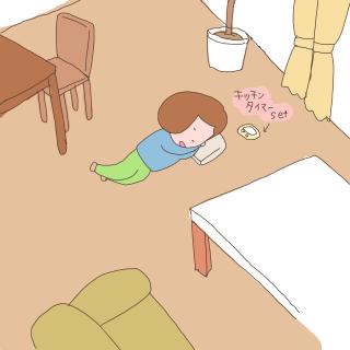 金曜の朝は床で寝る