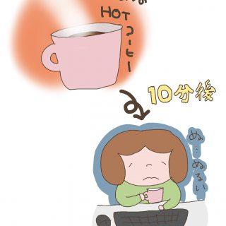 冷めないマグカップが欲しい