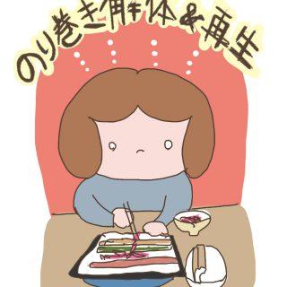 節分の日の食日記