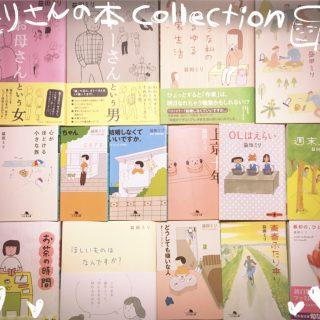 本棚のコミックエッセイ並べてみた_益田ミリ/たかぎなおこ/まついなつき