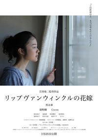 【映画】阪急電車とリップヴァンウィンクルの花嫁レビュー