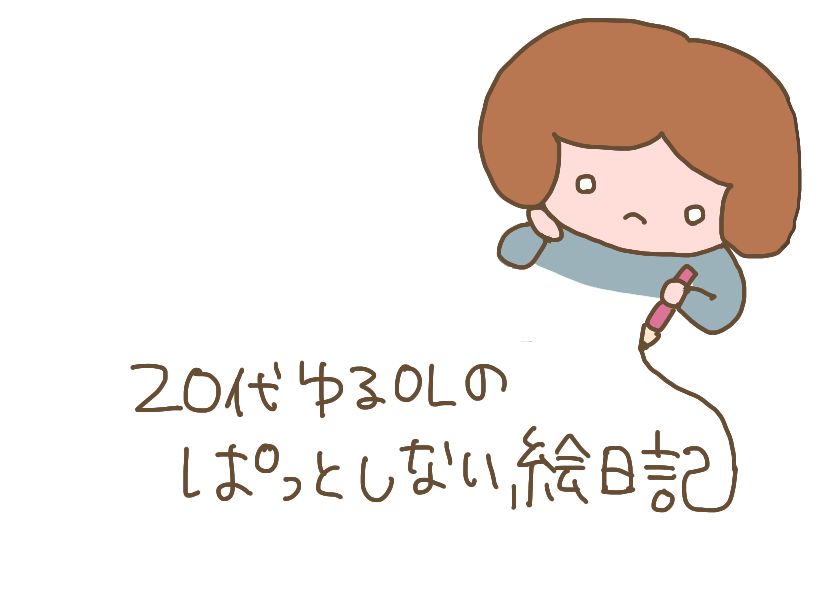 20代ゆるOLのぱっとしない絵日記