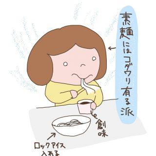 キンと冷えた素麺を朝ごはんに。