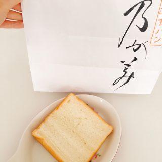 プレゼントでもらって一番嬉しい、乃が美の生食パン