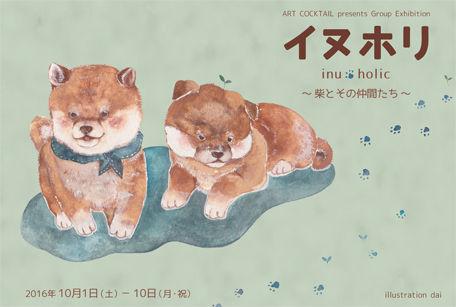 inuhori-thumb-456x307-610